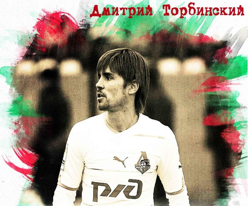 Дмитрий Торбинский фото