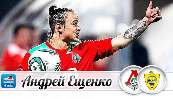 Андрей Ещенко фото