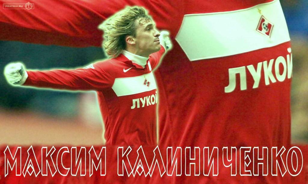 Максим Калиниченко фото
