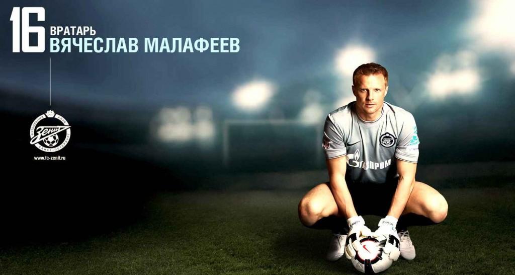 Вячеслав Малафеев фото